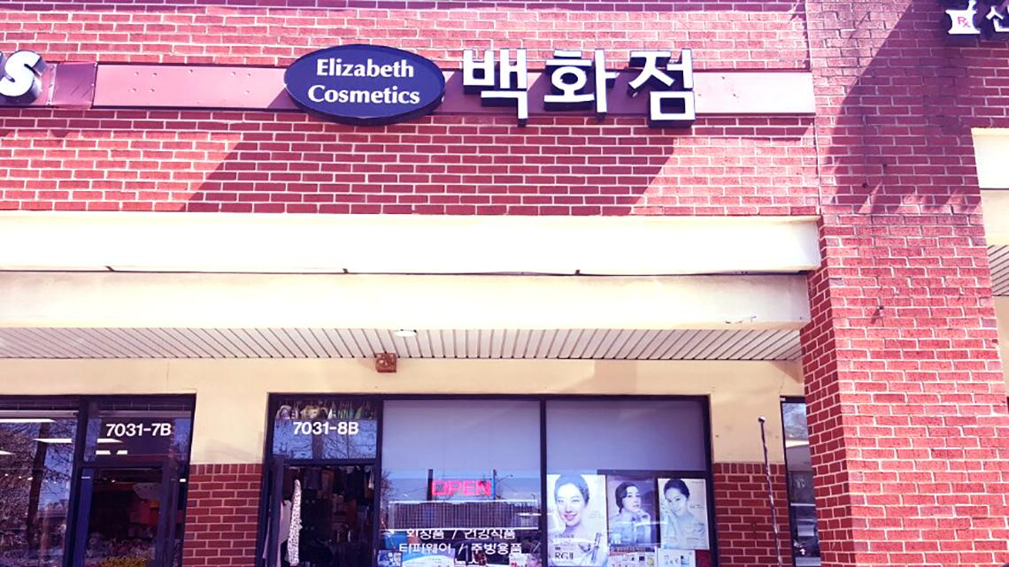 Elizabeth Total Department 1