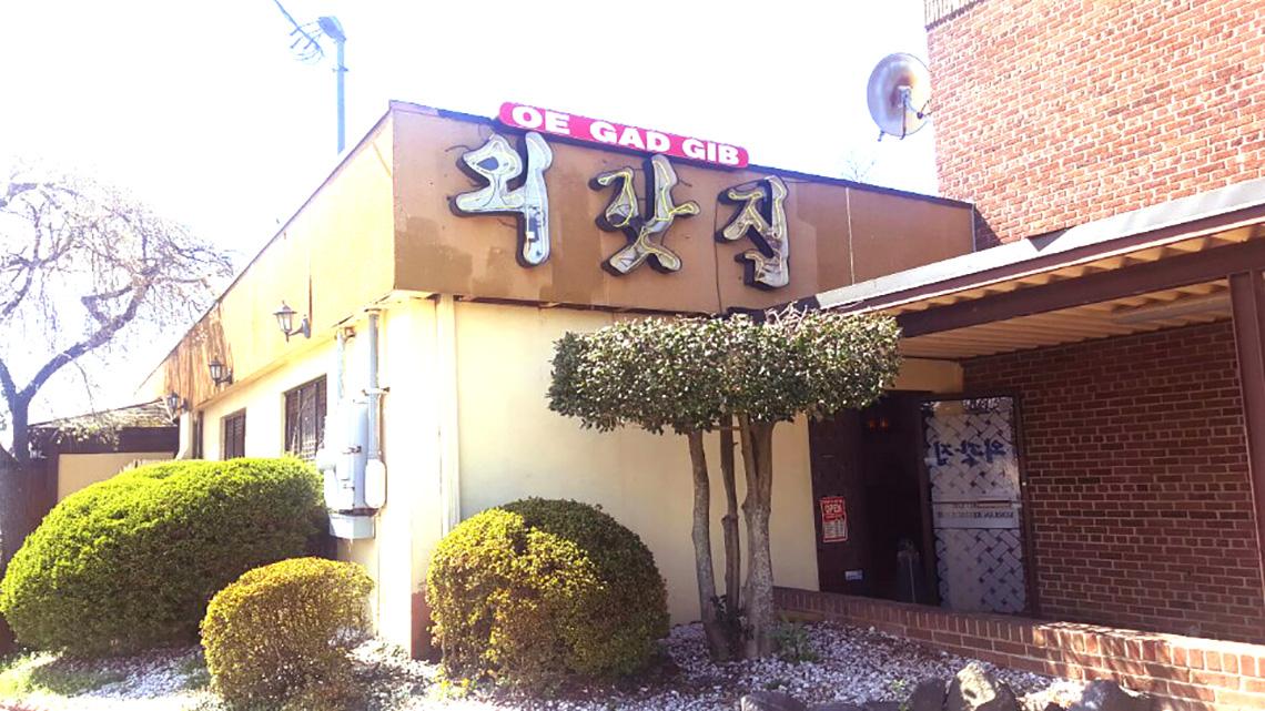 Oegodjib(외갓집) 1